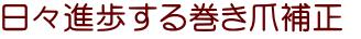 makitsume_honbun01