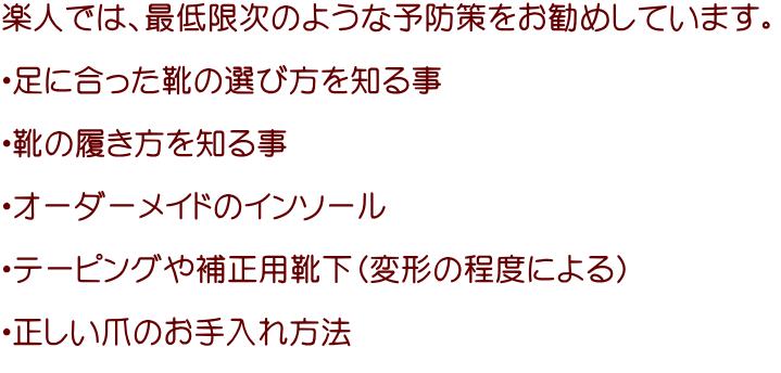 yobou_koumoku