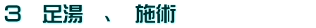 sejyutsu_title